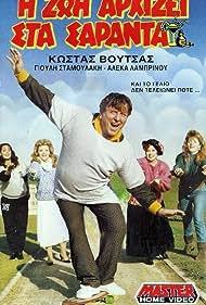 I zoi arhizei sta saranta (1988)