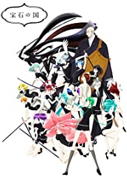 Land of the Lustrous Poster