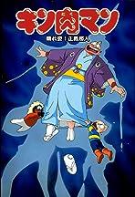 Kinnikuman: Haresugata! Seigi chôjin