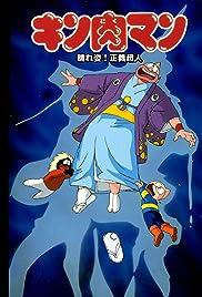 ##SITE## DOWNLOAD Kinnikuman: Haresugata! Seigi chôjin (1985) ONLINE PUTLOCKER FREE