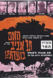 Shishim Sha'ot L'Suetz Poster