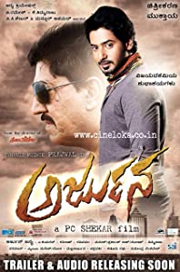 Arjuna full movie in hindi 720p download