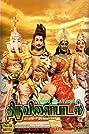 Thiruvilayadal (1965) Poster