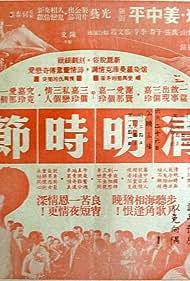Qing ming shi jie (1962)