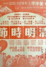 Qing ming shi jie