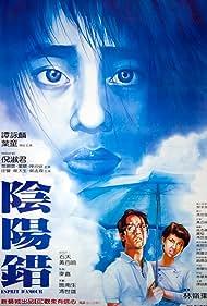 Yam yeung choh (1983)