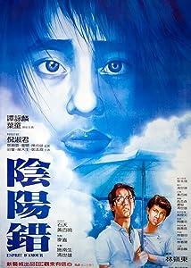 international free downloading movies Yam yeung choh [Mp4]