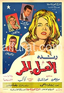 Watch movies free Alassal Wa Almurr [420p]