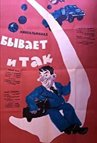 Byvayet i tak (1966)