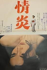 Jôen (1967)