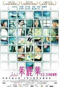 Zhu li ye (2010)