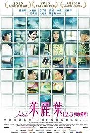 Zhu li ye Poster