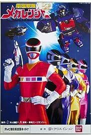 Denji Sentai Megaranger Poster