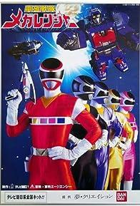 Primary photo for Denji Sentai Megaranger