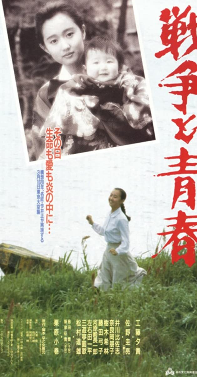 War and Youth (1991)