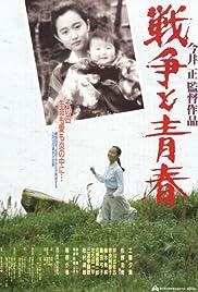 Sensou to seishun Poster