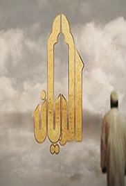 Al Rayyan Poster
