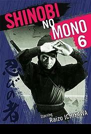 Shinobi no mono: Iga-yashiki Poster