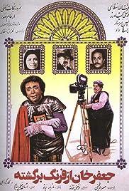 Jafar Khan az farang bargashte Poster