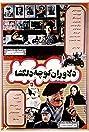 Delavaran-e koocheye delgosha (1992) Poster