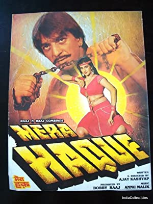 Sanjay Dutt Mera Haque Movie