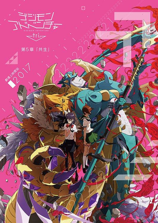Digimon Adventure tri. Part 5: Coexistence - Digimon Adventure tri. 5: Kyôsei  (2017)