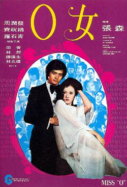 'O' lui (1978)