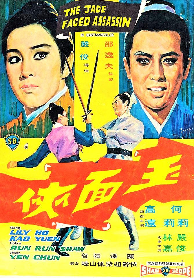 Yu mian xia (1971)