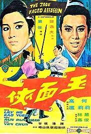 Yu mian xia Poster