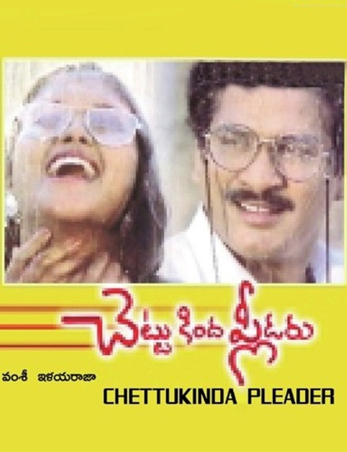Chettu Kinda Pleader ((1989))