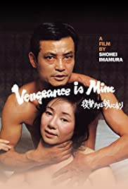 Vengeance Is Mine Poster