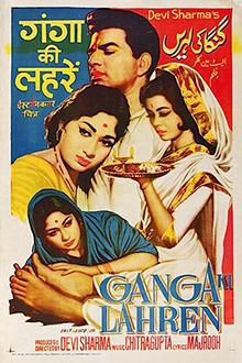 Ganga Ki Lahren movie, song and  lyrics