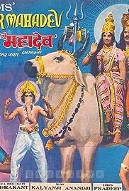 Har Har Mahadev Poster