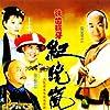 Gang Wang, Guoli Zhang, Tielin Zhang, and Li Yuan in Tie chi tong ya ji xiao lan (2001)