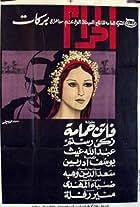 El haram