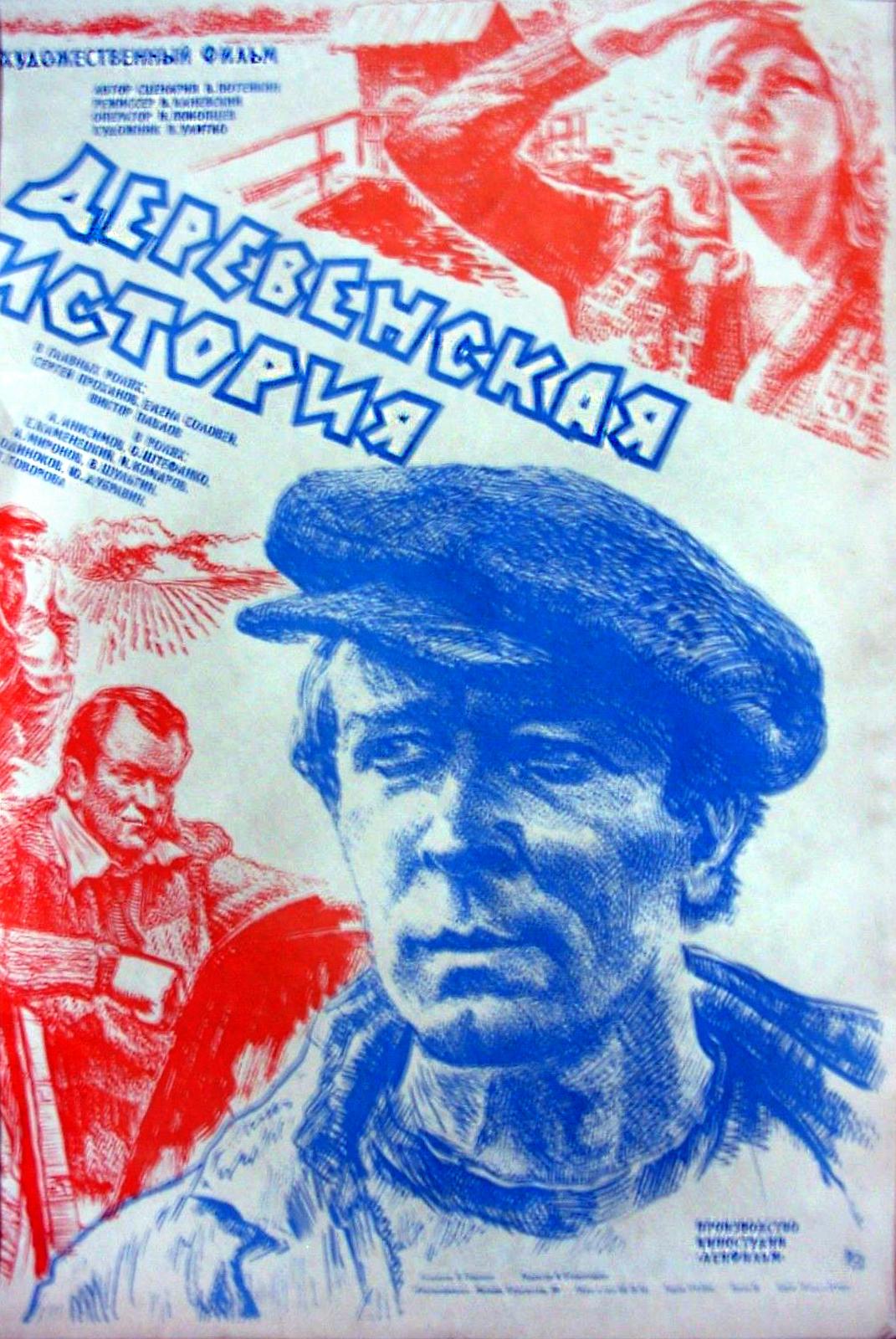 Derevenskaya istoriya ((1981))