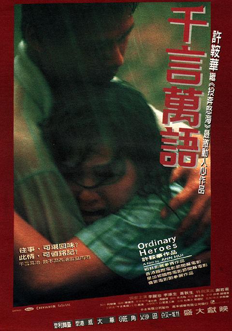 Qian yan wan yu (1999)
