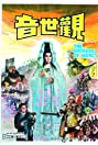 The Goddess of Mercy (1967) Poster