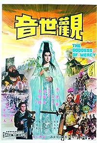 The Goddess of Mercyกำเนิดเจ้าแม่กวนอิม