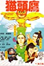 The Legend of the Owl (1981) Poster