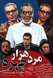 Marde Hezar Chehreh Poster - TV Show Forum, Cast, Reviews