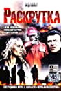 Raskrutka (2010) Poster