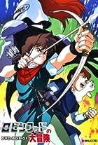 Robin Hood no daibôken