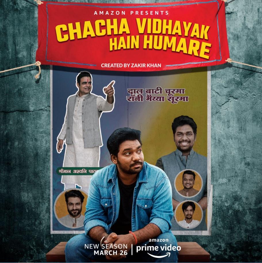 Chacha Vidhayak Hain Humare 2021 S02 Hindi Complete AMZN Prime Web Series 700MB HDRip 480p