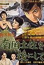 Nangoku Tosa o ato ni shite (1959) Poster