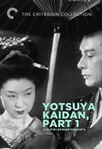 The Yotsuda Phantom