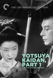 The Yotsuda Phantom Poster