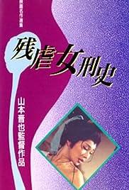 Zangyaku jokei-shi Poster