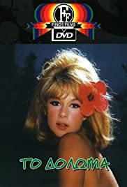 To doloma(1964) Poster - Movie Forum, Cast, Reviews