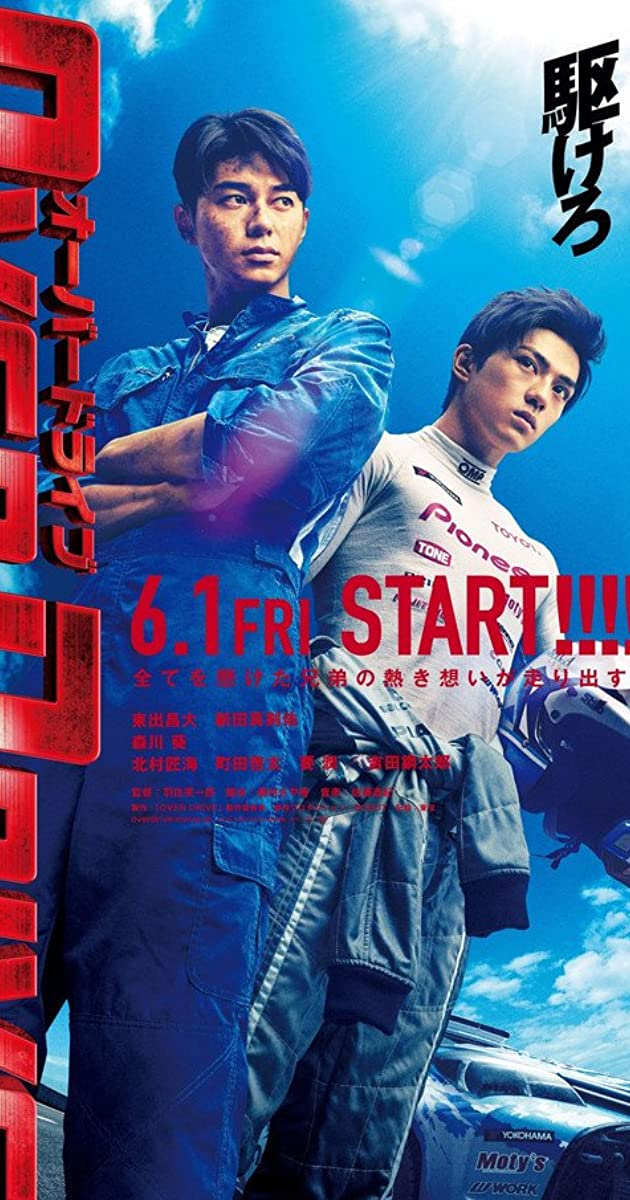 Subtitle of Over Drive